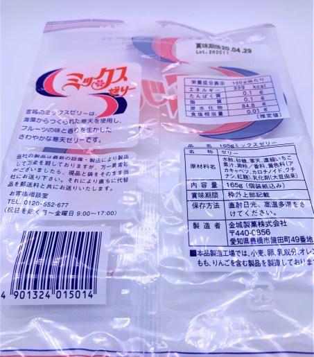 金城ミックスゼリー。袋裏面。懐かしいお菓子。japanese-nostalgia-snacks-kinjo-mix-jelly