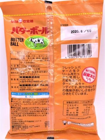 UHA味覚糖 バターボール 懐かしいお菓子 japanese-nostalgia-snacks-uha-mikakuto-hardcandy-butter-ball