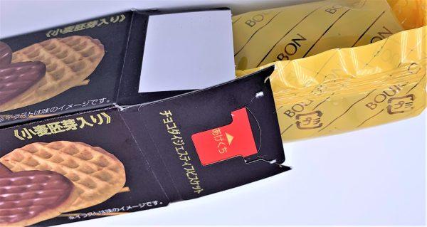 チョコダイジェスティブビスケット ブルボン 懐かしいお菓子 japanese-nostalgia-snacks-bourbon-choco-digestive-biscuits