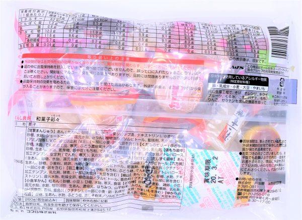 和菓子 彩々 いろいろ 懐かしいお菓子 くらし良好 生活良好 japanese-nostalgia-sweets-wagashi-iroiro-kurashiryoukou