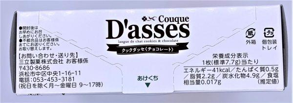 三立製菓 クックダッセ チョコレート ラングドシャ クッキー 懐かしいお菓子 japanese-nostalgia-snacks-sanritsu-seika-couque-dasses-chocolate-langue-de-chat-cookies-and-chocolate