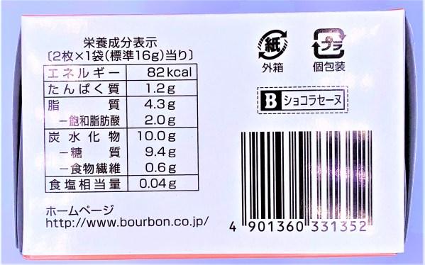 ブルボン ショコラセーヌ チョコチップクッキー ホームカフェビスケット 平成菓子 お菓子 japanese-snack-bourbon-chocolaseine-chocolate-chip-cookie-home-cafe-biscuits