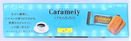 ブルボン カラメリー シナモン&キャラメル カラメルビスケット お菓子 japanese-snacks-bourbon-caramely-cinnamon-and-caramel-biscuit