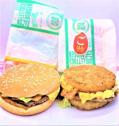 マクドナルド ごはんベーコンレタス ごはんバーガー 新 期間限定 2020 夜マック アレンジ チェンジ 比較 japanese-mcdonalds-rice-burger-new-rice-bacon-lettuce-2020-limited-edition