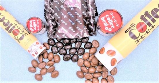 明治 コーヒービート コーヒービートジャンボ 薫るエスプレッソブレンド チョコレート 懐かしいお菓子 japanese-nostalgia-snacks-meiji-coffeebeat-and-coffeebeat-jumbo-and-coffeebeat-espresso-chocolate