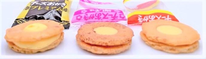 ブルボン チーズおかき 梅しそ味 期間限定 2020 japanese-snacks-bourbon-cheese-okaki-umesiso-umeboshi-salt-pickled-plums-rice-cracker-2020