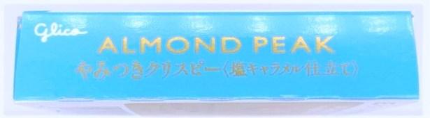 江崎グリコ アーモンドピーク やみつきクリスピー 塩キャラメル仕立て 2020 チョコレート japanese-snacks-glico-almondpeak-crispy-salt-caramel-taste-chocolate-2020