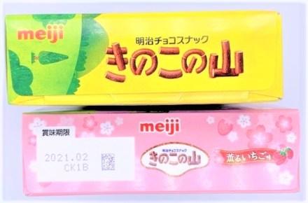 明治 きのこの山 薫るいちご味 TOKYO2020 パッケージ 期間限定 japanese-nostalgia-snacks-meiji-kinokonoyama-kaoru-ichigo-taste-chocolate-sweets-tokyo2020-limited-design