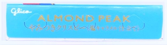 江崎グリコ アーモンドピーク やみつきクリスピー 塩キャラメル仕立て チョコレート 2020 japanese-snacks-glico-almondpeak-crispy-salt-caramel-taste-chocolate-2020