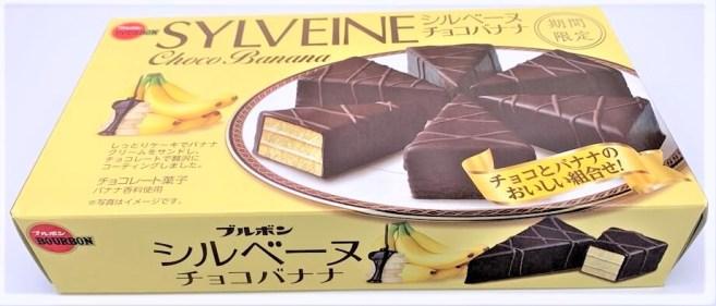 ブルボン シルベーヌ チョコバナナ バナナフェア 2020 期間限定 japanese-snacks-bourbon-sylveine-chocolate-cake-choco-banana-2020