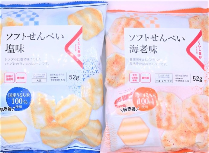 くらし良好 生活良好 ソフトせんべい 塩味 海老味 2種類 お菓子 2020 japanese-snacks-kurashiryoukou-sofuto-senbei-sio-and-ebi-salty-and-shrimp-flavored-rice-cracker-2020