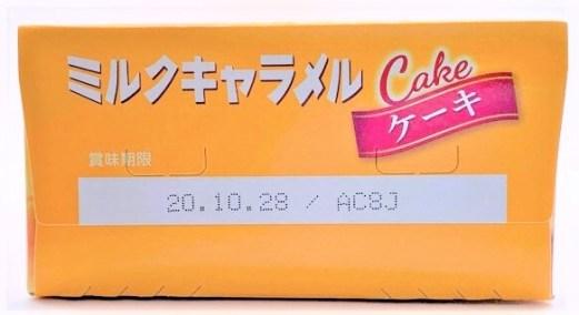 森永製菓 ミルクキャラメルケーキ 箱 2020 期間限定 japanese-snack-morinaga-milk-caramel-cake-limited-edition-2020