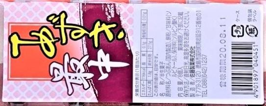 佐藤製菓 徳島 あずき最中 パック お菓子 2020 japanese-nostalgia-snacks-satoseika-azuki-monaka-red-bean-paste-filled-wafer-2020