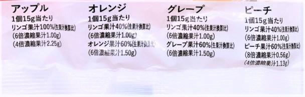 くらし良好 生活良好 果汁100%ゼリー ひとくちサイズ カップゼリー お菓子 2020 japanese-sweets-kurashiryoukou-kaju-100-zeri-fruits-juice-jello-2020