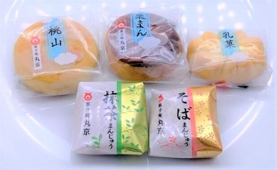 丸京製菓 味の銘作 まんじゅうアソートパック 懐かしいお菓子 2020 japanese-nostalgia-snacks-marukyo-seika-aji-no-meisaku-manju-variety-pack-bean-paste-bun-2020