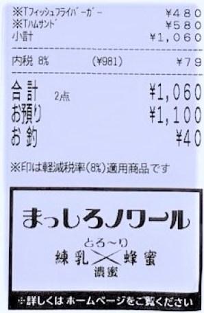 コメダ珈琲店 フィッシュフライバーガー お持ち帰り 2020 japanese-chain-coffee-shop-komeda-fried-fish-sandwich-2020-takeout