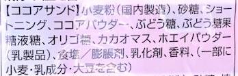 松永製菓 カクテルサンド クリームサンドビスケット アソート 大袋 懐かしいお菓子 2020 japanese-nostalgia-snacks-matsunaga-seika-kakuteru-sando-assorted-biscuits-2020