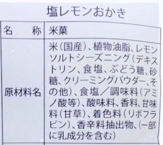 三真 塩レモンおかき 小袋 お菓子 2020 japanese-snacks-san-shin-okaki-salt-and-lemon-flavored-rice-crackers-2020