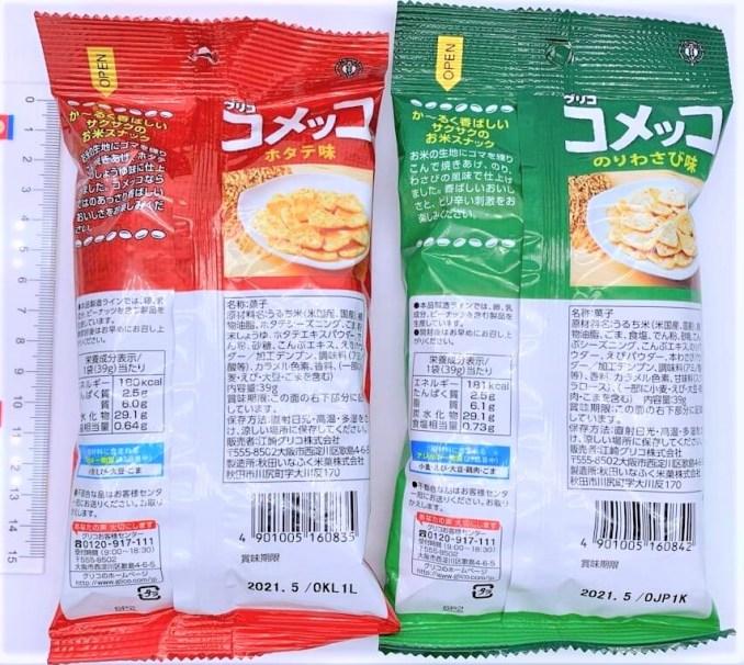 江崎グリコ コメッコ ホタテ味 のりわさび味 小袋 懐かしいお菓子 2020 japanese-nostalgia-snacks-glico-komekko-rice-snacks-scallop-and-nori-wasabi-flavored-2020