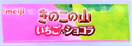 明治 きのこの山 いちご&ショコラ 箱 お菓子 2020 japanese-snacks-meiji-chocorooms-strawberry-and-chocolate-taste-2020