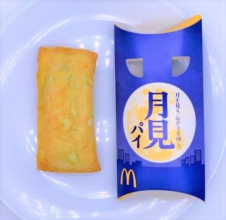 マクドナルド 月見パイ 和 デザート テイクアウト 2020 japanese-mcdonalds-tsukimi-pie-mochi-rice-cake-with-red-bean-paste-2020-to-go