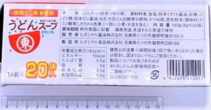 ヒガシマルうどんスープ 卵雑炊 japanese-modest-meal-middle-aged-handmade-dinner-6-used-higashimaru-udon-soup-2020