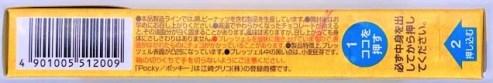 江崎グリコ ポッキーチョコレート TASTY テイスティー 箱 お菓子 2020 japanese-snacks-glico-pocky-chocolate-tasty-cultured-butter-and-browned-milk-chocolate-are-used-2020