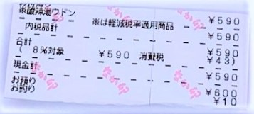 なか卯 酸辣湯 サンラータン うどん 並 弁当 お持ち帰り 2020 japanese-fast-food-nakau-sanratan-udon-hot-and-sour-soup-noodles-bento-2020-to-go