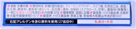 懐かしいアイス ハウス食品 シャービック デザートの素 2020 japanese-nostalgia-sherbet-housefoods-sherbic-homemade-frozen-dessert