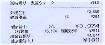くら寿司 鬼滅の刃メニュー 乳酸菌ウォーター 柱バージョン カップ お持ち帰り japanese-kura-sushi-probiotic-drink-kimetsu-no-yaiba-design-demon-slayer-2020