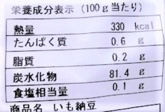 伊藤軒 いも納豆  袋 懐かしいお菓子 2020 japanese-nostalgia-snacks-kyoto-itoken-frosted-sweet-potato-sweets-2020