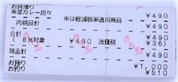 なか卯 カレー担々うどん 並 お持ち帰り 期間限定 2020 japanese-fast-food-nakau-dan-dan-udon-noodles-curry-flavored-2020-to-go
