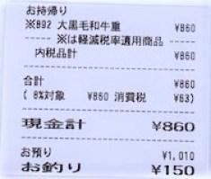 なか卯 黒毛和牛重 大盛 テイクアウト 期間限定 2020 japanese-fast-food-nakau-wagyu-beef-juu-bento-box-2020-to-go