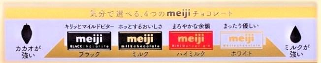 明治 板チョコレート ブラック ミルク ハイミルク ホワイト  懐かしいお菓子 2020 japanese-snacks-meiji-chocolate-bar-tokyo-2020-limited-design