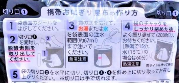 尾西食品 携帯おにぎり 昆布 くらこんの塩こんぶ コラボ 小袋 防災備蓄 食料 2021 japanese-emergency-rations-onisifoods-onigiri-sea-kelp-rice-ball-2021