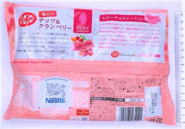 ネスレ日本 キットカット 毎日のナッツ&クランベリー ルビーチョコレート 袋 2021 japanese-snacks-nestle-japan-kitkat-nuts-and-cranberry-ruby-chocolate-2021