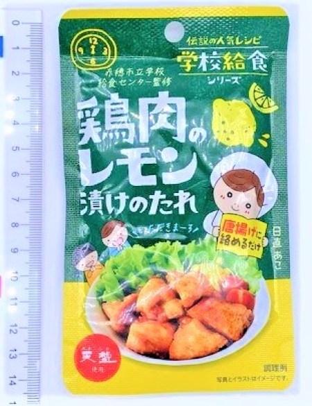 赤穂化成 鶏肉のレモン漬けのたれ 小袋 料理 handmade-dinner-8-used-ako-kasei-lemon-sauce-2021