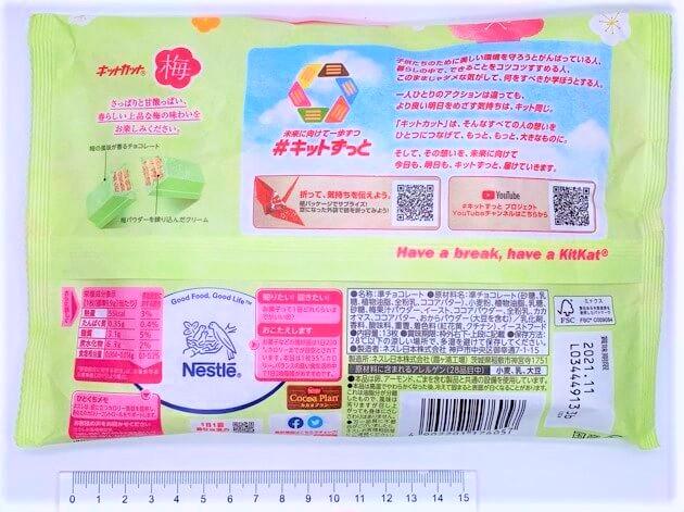 ネスレ日本 キットカットミニ 梅 袋 お菓子 2021 japanese-snacks-nestle-japan-kitkat-mini-ume-chocolate-2021