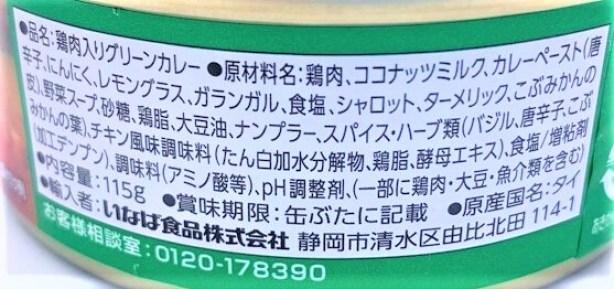 いなば食品 チキンとタイカレー グリーン 缶詰 防災備蓄 2021 japanese-canned-food-inaba-foods-thailand-green-curry-chicken-2021