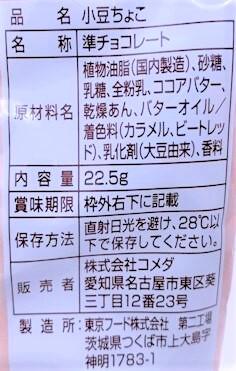 コメダ珈琲店 マルーン 小豆ちょこ こめだのおやつ 小袋 テイクアウト お菓子 2021 japanese-chain-coffee-shop-komeda-marun-baked-cake-and-azuki-chocolate-2021-to-go