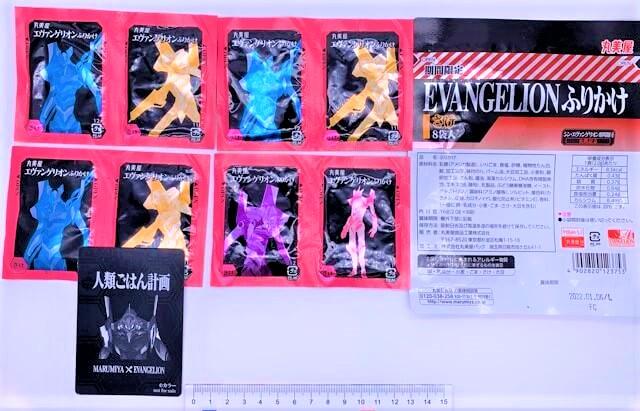 丸美屋 エヴァンゲリオン ふりかけ さけ コラボ カード付  袋 2021 japanese-seasoning-marumiya-furikake-salmon-evangelion-collab-package-2021