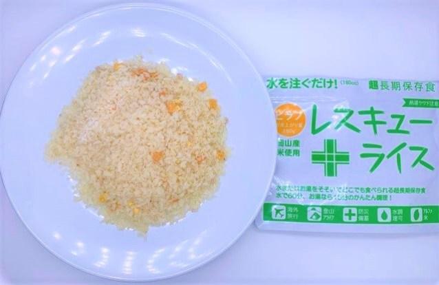 山貴屋 レスキューライス ピラフ 袋 防災備蓄 食料品 2021 japanese-emergency-rations-yamakiya-rescue-rice-pilaf-2021