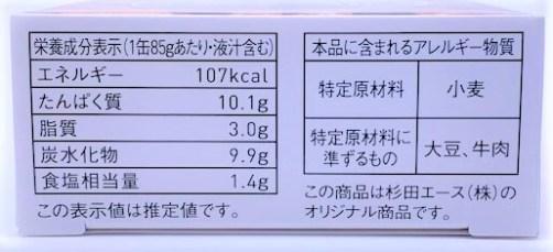 杉田エース イザメシ缶 牛肉のやわらか煮 缶詰 防災備蓄 食料 2021 japanese-canned-food-sugita-ace-gyuniku-yawarakani-simmered-beef-2021