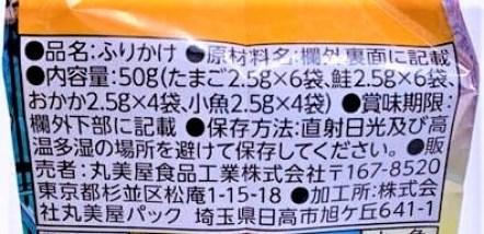 丸美屋 鬼滅の刃 ふりかけ ミニパック コラボ デザイン 2021 japanese-sprinkle-seasoning-marumiya-furikake-mini-pack-kimetsu-no-yaiba-package-design-demon-slayer-2021