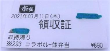 すき家 初号機オム牛カレー弁当 オニオンスープ付 エヴァ コラボ 第1弾 テイクアウト 2021 japanese-fast-food-sukiya-curry-topped-with-beef-and-fluffy-omelette-evangelion-collab-2021-to-go