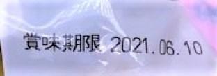 ノザワ食品工業 ほんのり甘い 梅酒うめ 国内産 袋 懐かしいお菓子 2021 japanese-nostalgia-ume-plum-nozawa-shokuhin-ume-in-plum-wine-2021