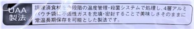 アルファフーズ ハンバーグ 煮込み トマトソース 5年保存 袋 防災備蓄 食料品 2021 japanese-emergency-rations-alpha-foods-hamburger-steak-with-tomato-sauce-2021