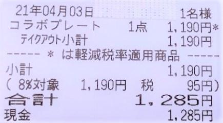 ココス 初号機ハンバーグプレート エヴァ コラボ 第2弾 テイクアウト 2021 japanese-chain-restaurant-cocos-hamburg-steak-evangelion-collab-2021-to-go