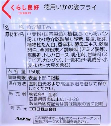 くらし良好 徳用 いかの姿フライ ボリュームパック 大袋 お菓子 2021 japanese-snacks-kurashiryoukou-ikanosugatafurai-squid-fry-snack-2021