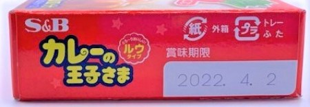 エスビー食品 カレーの王子さま ルウタイプ 箱 懐かしい食品 2021 japanese-nostalgia-curry-sauce-mix-sbfoods-curry-prince-homemade-2021